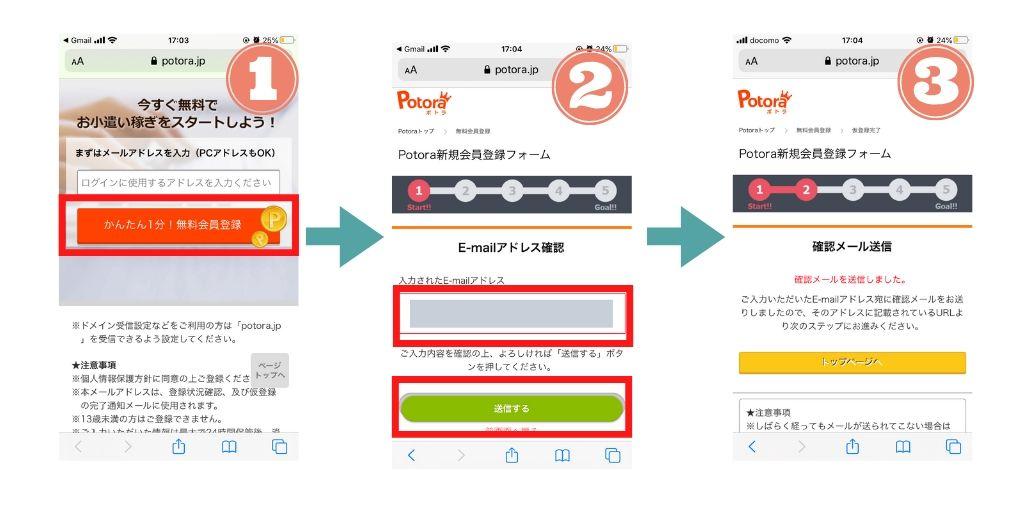 Potoraポイントサイト登録手順の説明1