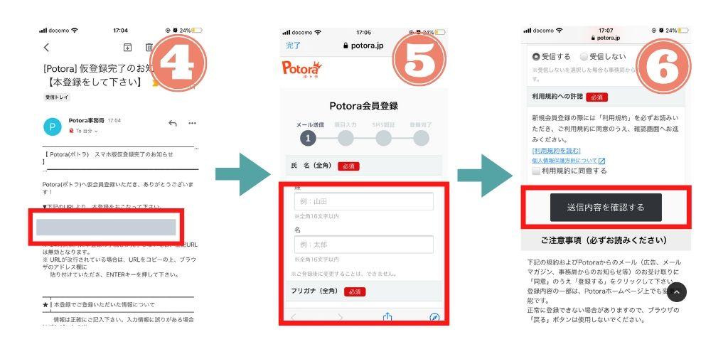Potoraポイントサイト登録手順の説明2