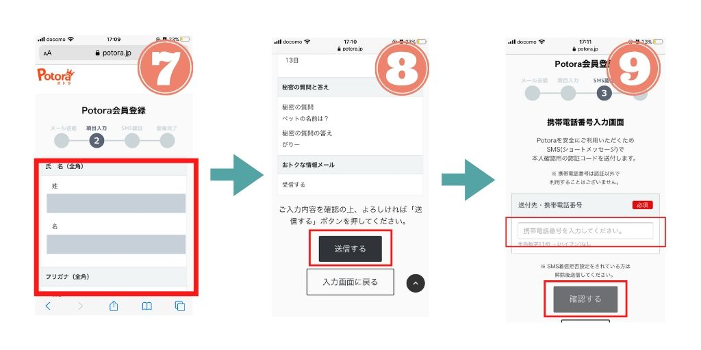 Potoraポイントサイト登録手順の説明3