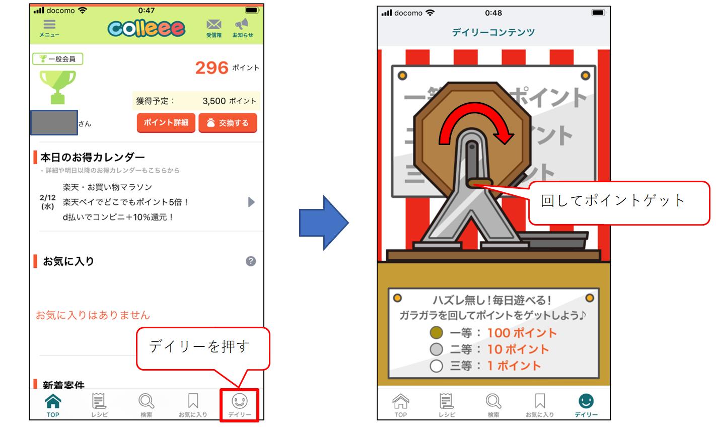 アプリ版のゲームでの稼ぎ方を説明