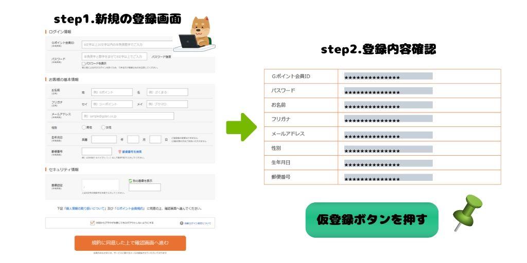 ポイントサイト登録手順1