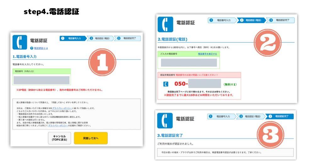 ポイントサイト登録手順3