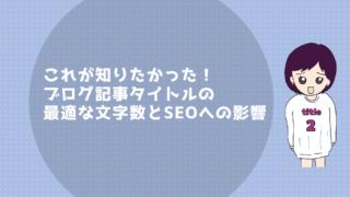 記事のタイトル『これが知りたかった!ブログ記事タイトルの最適な文字数とSEOへの影響』