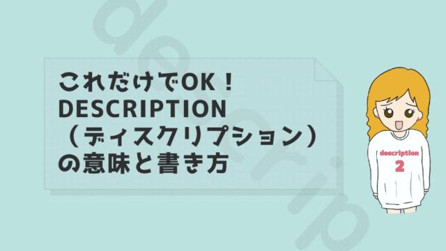 記事のタイトル『これだけでOK!description(ディスクリプション)の意味と書き方について』