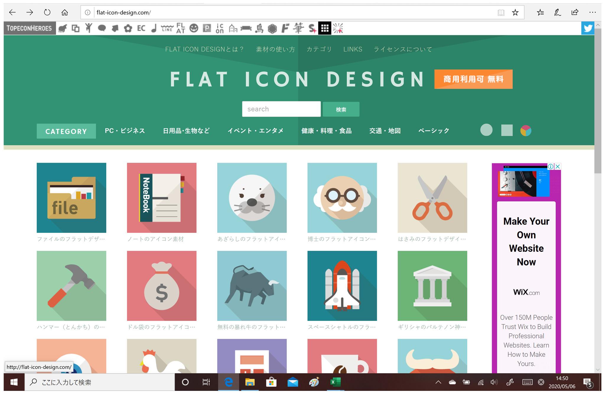 FLAT-ICON-DESIGNサイトのトップ画面