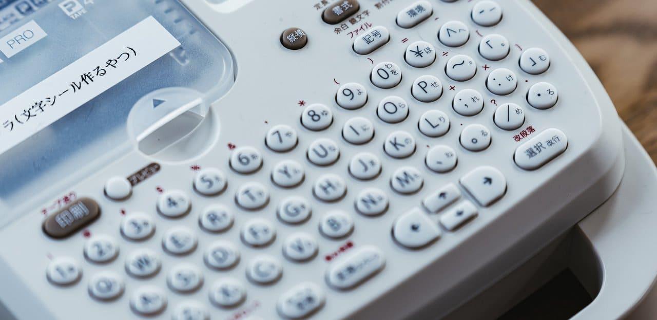 白のテプラで文字入りのテープを作る