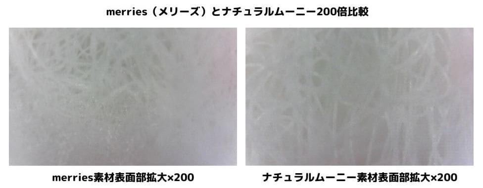 メリーズとナチュラルムーニーの素材表面200倍比較