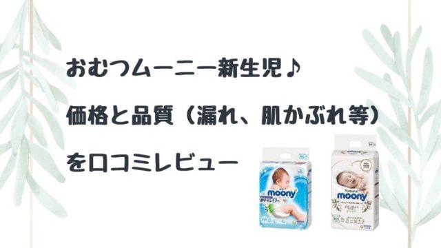 記事のタイトルのおむつムーニー新生児♪価格と品質(漏れ、肌かぶれ等)を口コミレビュー