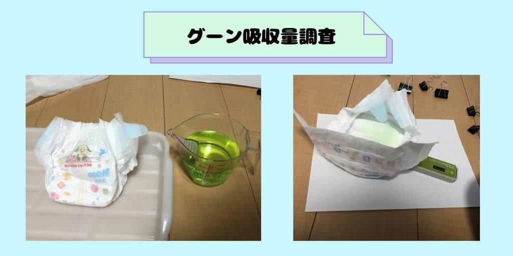おむつグーンの吸収量テスト