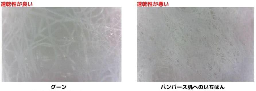 おむつグーンの素材表面200倍とパンパースの素材表面200倍の比較