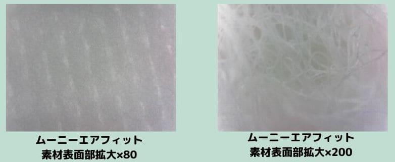 ムーニーエアフィットの素材表面部拡大80、200倍