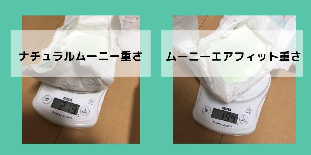 ムーニーの吸水前後の重さを測定する