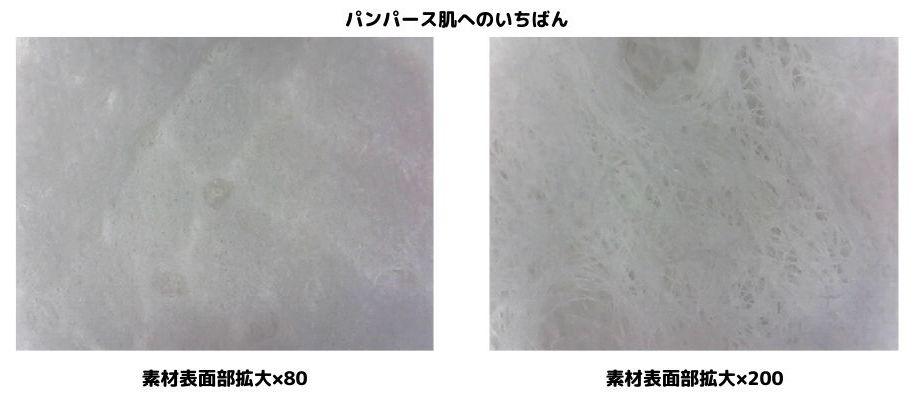 パンパースはじめての肌へのいちばんの素材表面部を拡大している
