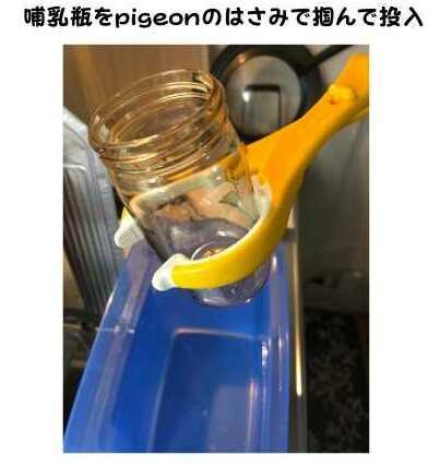 哺乳瓶を消毒液に投入する