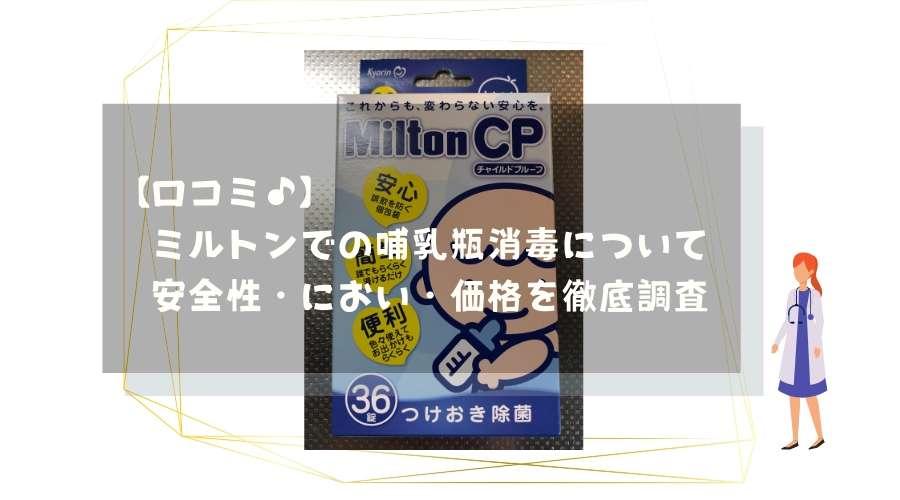記事のタイトルで【口コミ♪】ミルトンでの哺乳瓶消毒について安全性・におい・価格を徹底調査