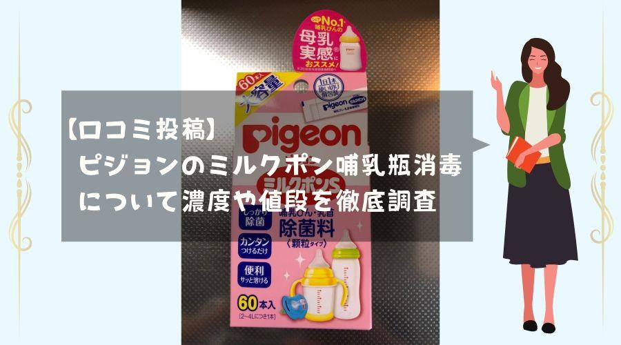 記事のタイトルで【口コミ投稿】ピジョンのミルクポン哺乳瓶消毒について濃度や値段を徹底調査
