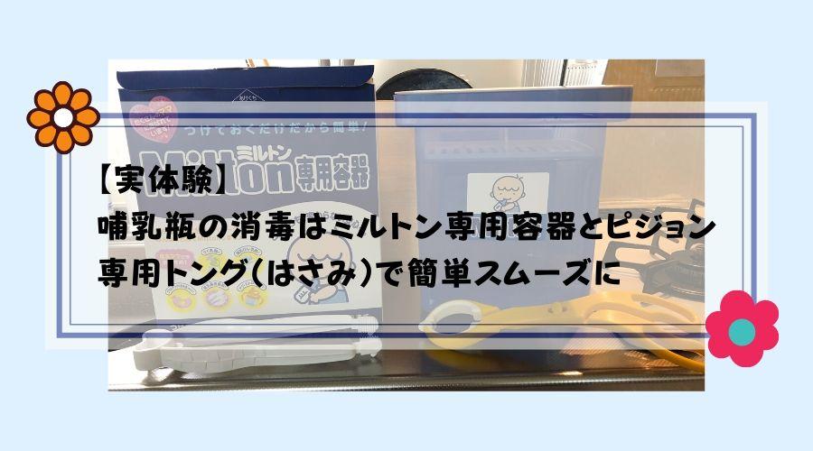 記事タイトルで【実体験】哺乳瓶の消毒はミルトン専用容器とピジョン専用トング(はさみ)で簡単スムーズに
