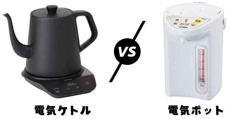 電気ケトルと電気ポットを比較している
