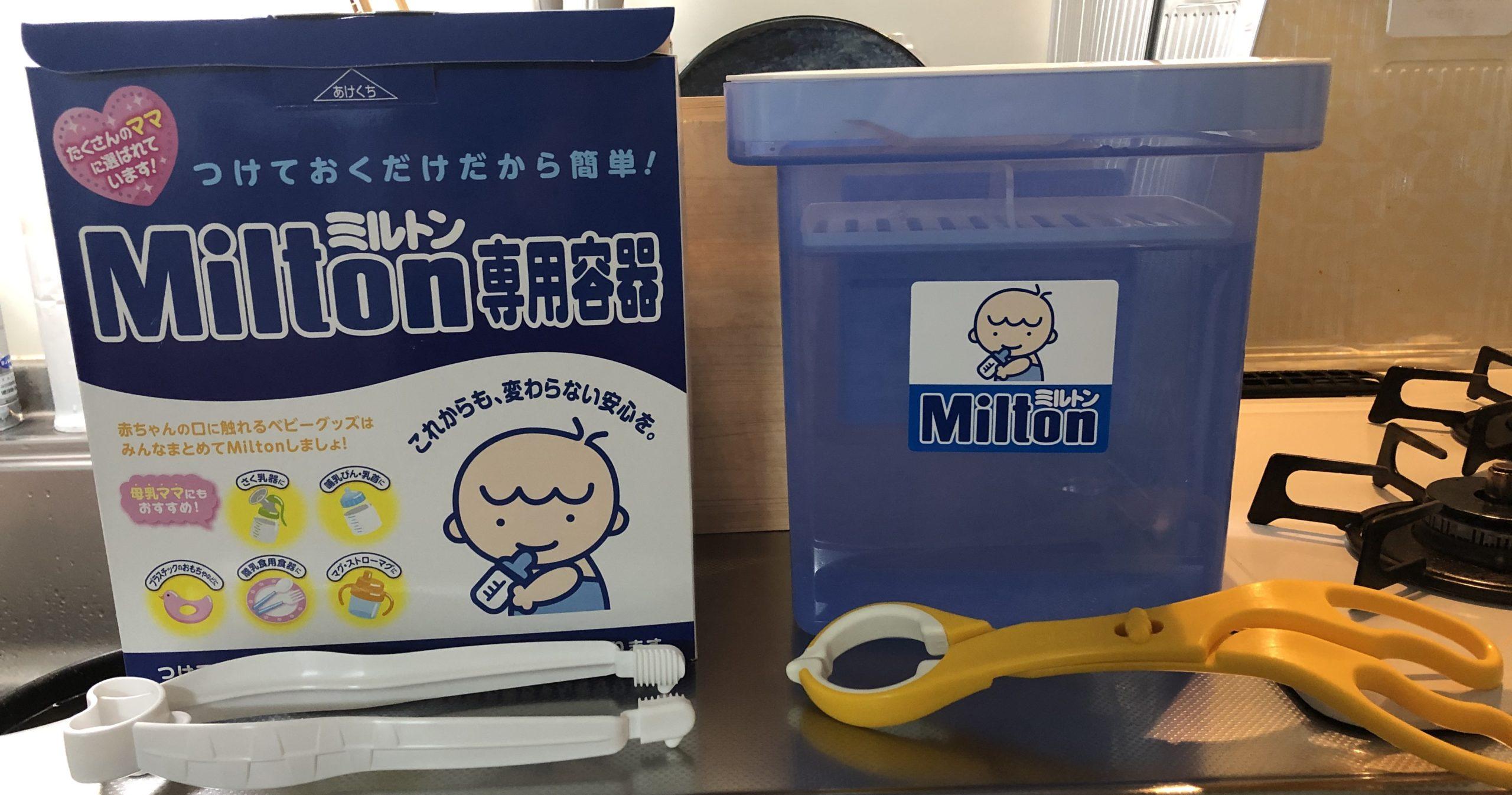 ミルトン専用容器と2種類のトングがある