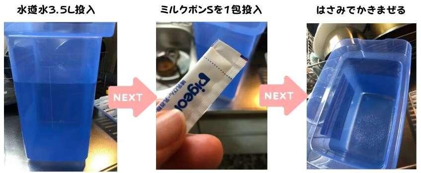 ミルクポンSの消毒液の作り方について