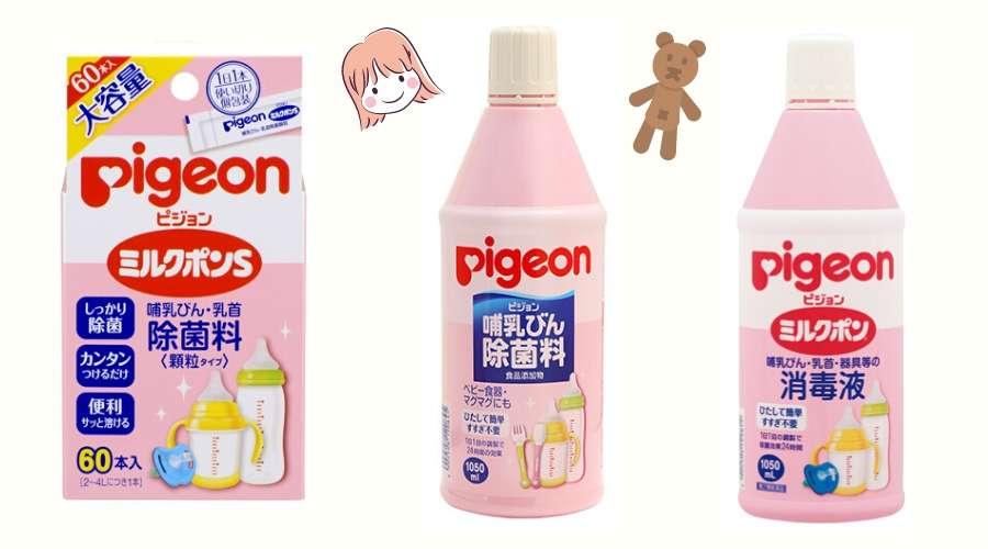 ミルクポンの消毒剤が3種類並んでいる