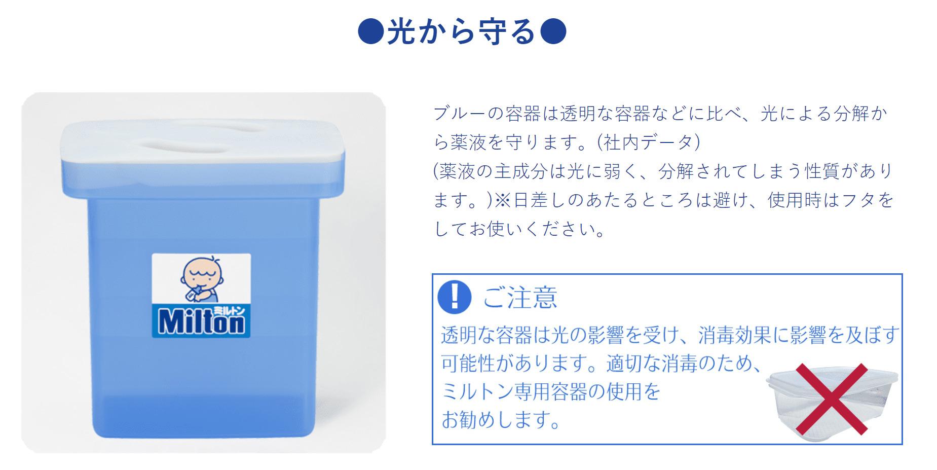 ミルトン専用容器が半透明の理由が書いてある