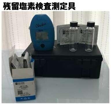残留塩素測定具一式が机の上に置いてある