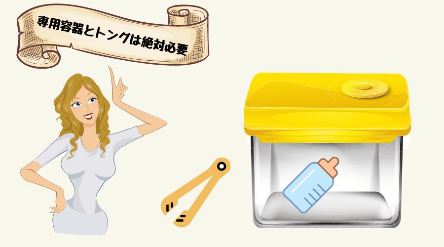 女性が消毒液専用の容器とトングは絶対必要と書いてある文字を指で指している