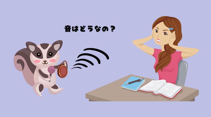 音を鳴らしているリスと耳を塞いでいる女性