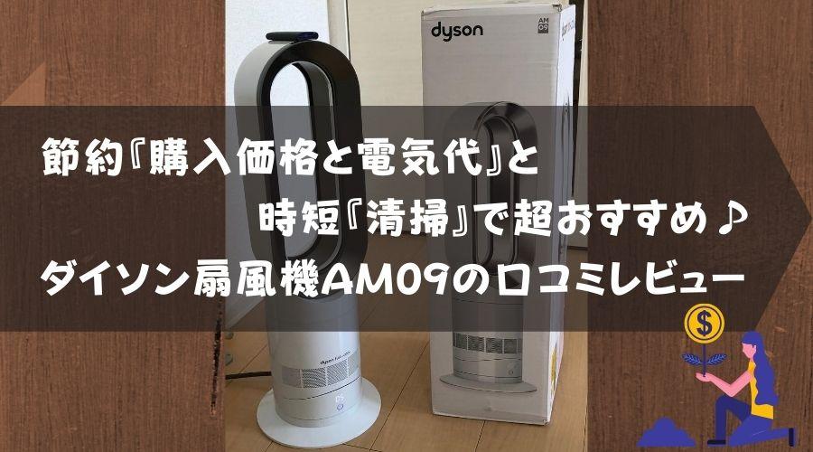 記事のタイトルで節約『購入価格と電気代』と時短『清掃』で超おすすめ♪ダイソン扇風機AM09の口コミ情報