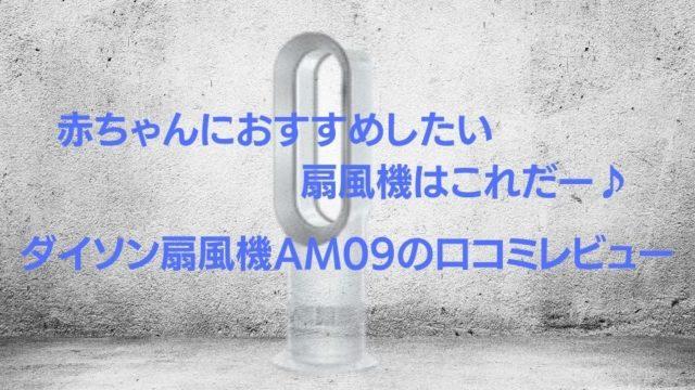 記事のタイトルで赤ちゃんにおすすめしたい扇風機はこれだー♪ダイソン扇風機AM09の口コミレビュー