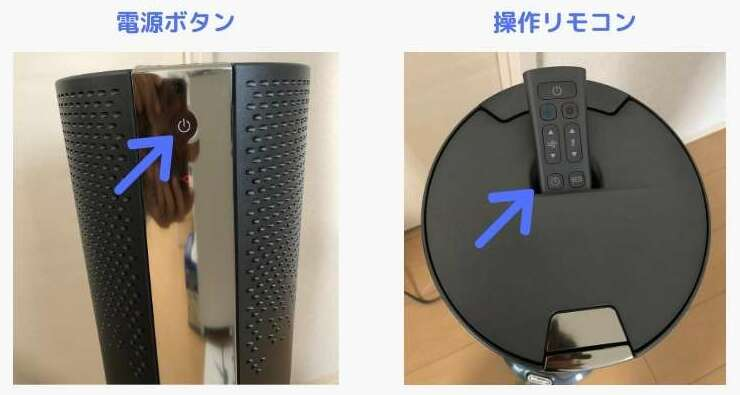 デロンギファンの本体電源ボタンと操作リモコン