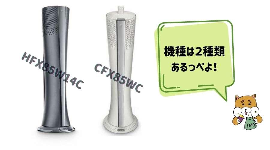 2種類のデロンギの扇風機が置いてあります