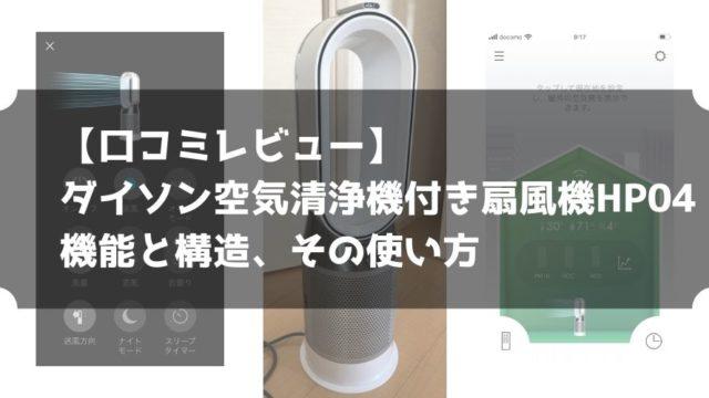 記事のタイトルで【口コミレビュー】ダイソン空気清浄機付き扇風機HP04の機能と構造、その使い方