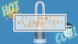 記事のタイトル画像で『ダイソン扇風機HP04 温風・涼風機能フル活用で 快適子育てlife♪』と書かれている。