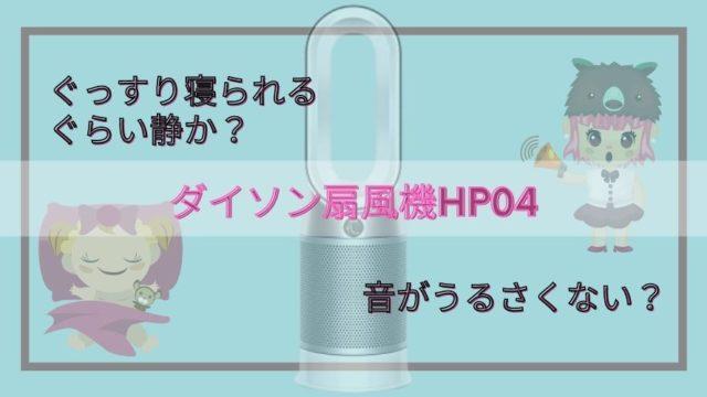 記事のタイトルが記載されている。ダイソン扇風機HP04の運転音について