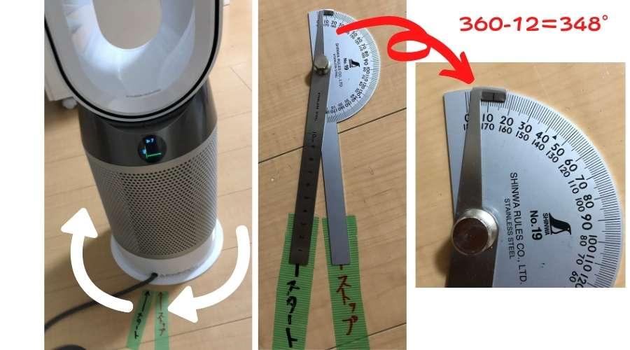 分度器でダイソンHP04の首振り角度を測定している