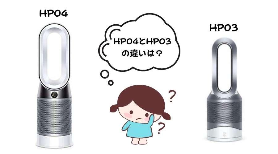 ダイソン扇風機HP04と03と疑問に思っている女の子