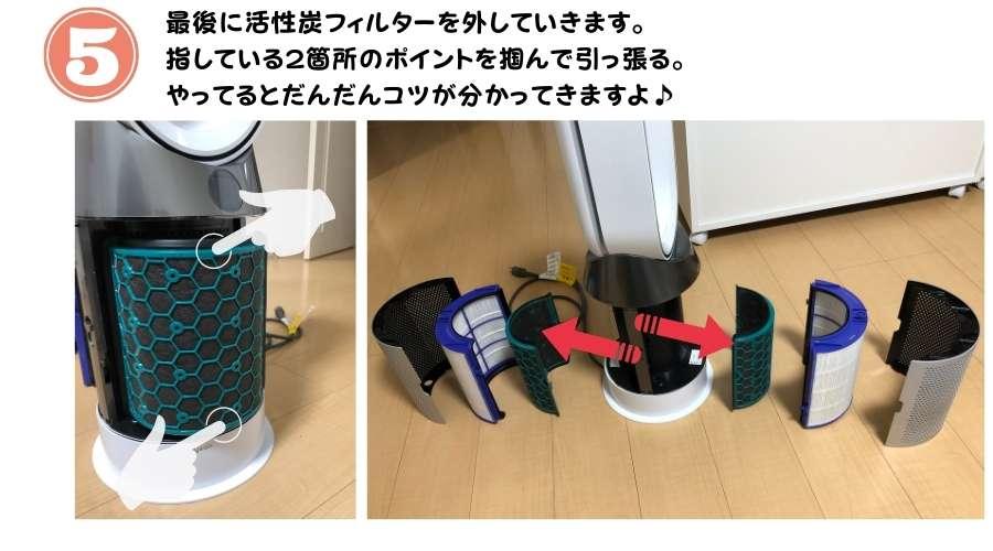 ダイソン扇風機フィルター交換方法の説明その3