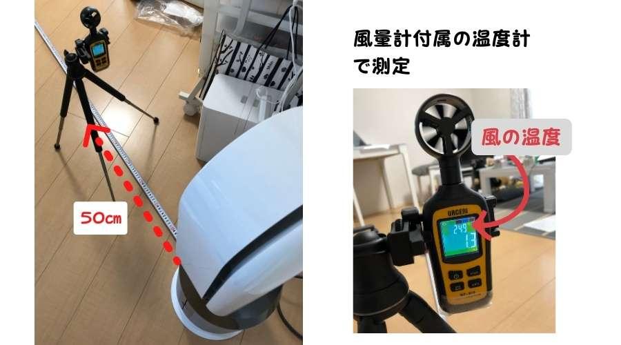 風量計に付属の温度計で、出てくる温風の温度を測定している。