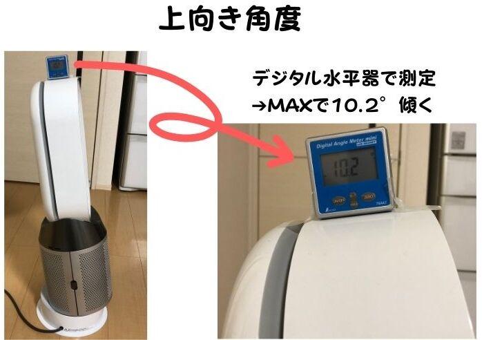 デジタル水平器でダイソンHP04のヘッドが、上向きに傾けられるのかを測定している