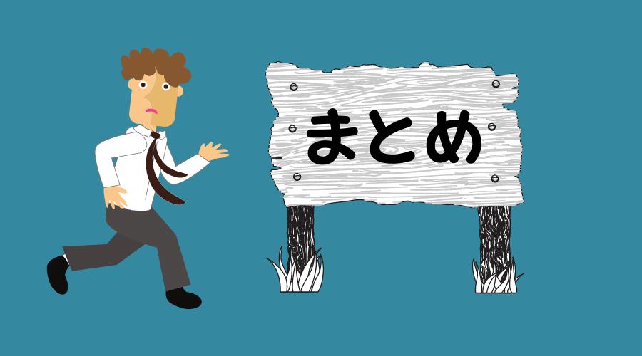 走っている男性と、まとめと書いた木の看板がある