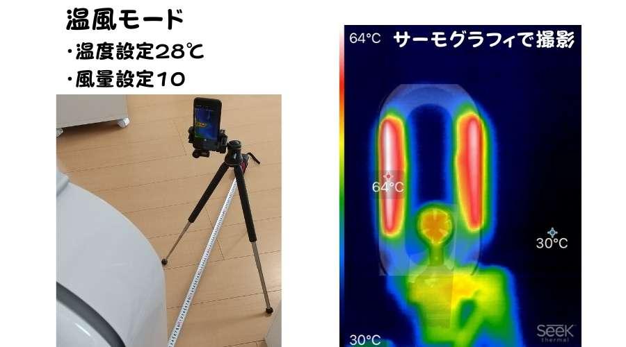 風量10、温度設定28℃の温風モードをサーモグラフィで撮影されている。