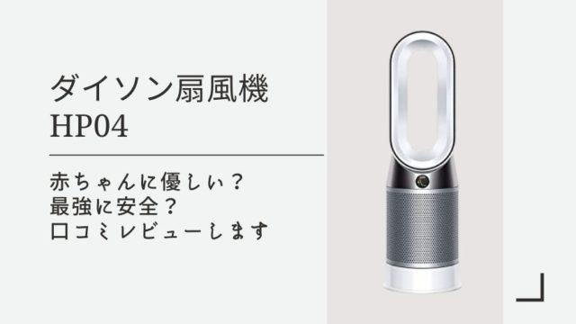 記事のタイトルで赤ちゃんに最強に安全でおすすめ!ダイソン扇風機HP04の口コミレビュー