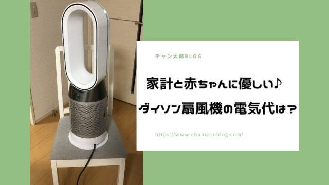 記事のタイトルで家計と赤ちゃんに優しい♪ダイソン扇風機の消費電力と電気代を口コミレビューについて記載してある。