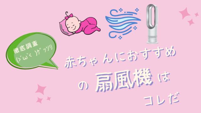 記事のタイトルで赤ちゃんにおすすめの扇風機はもうコレしかない!