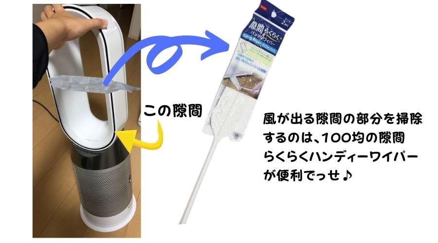 ハンディワイパーを使用するとホコリが取れやすい