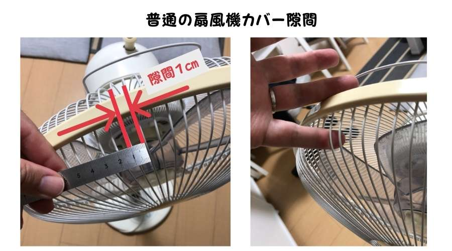 普通の扇風機のカバー隙間を測定している