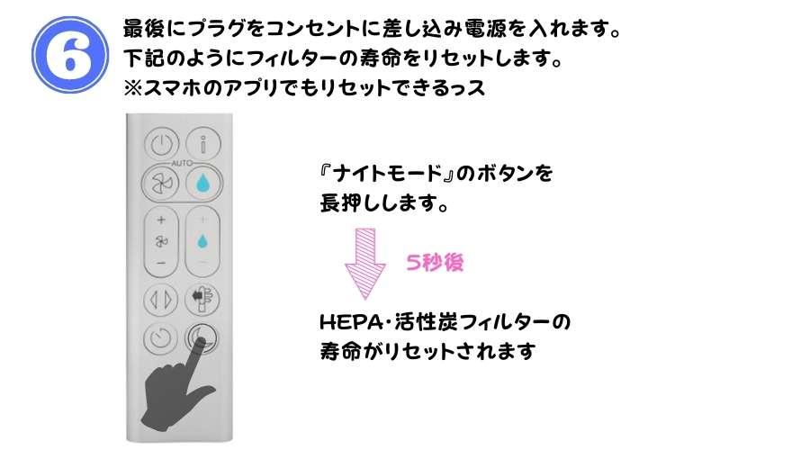 ダイソンPH01型のフィルター交換手順その4