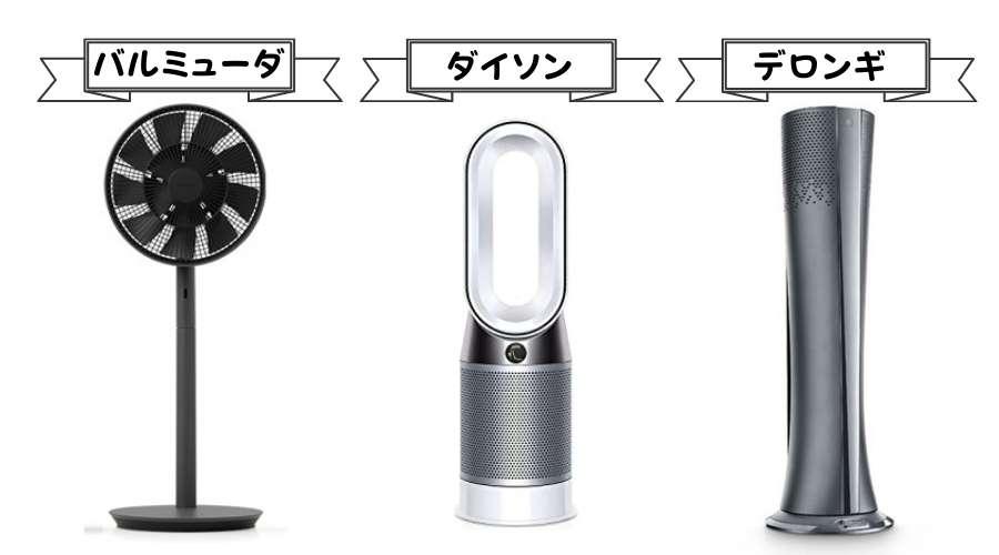 バルミューダとダイソンとデロンギの3メーカーの扇風機が並んでいる